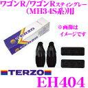 TERZO テルッツオ EH404 スズキ ワゴンR/ワゴンRスティングレー用ベースキャリアホルダー 【H24.9〜(MH34S系) EF14BL/EF14BLX対応】