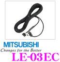 三菱電機 LE-03EC ETC接続ケーブル 【NR-MZ03用】