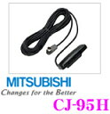 三菱電機 CJ-95H 光/電波ビーコン対応 VICSアダプター 【NR-M...