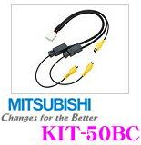 三菱電機 KIT-50BC 汎用カメラ接続ケーブル【NR-MZ50/NR-MZ60用】
