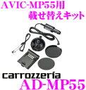 カロッツェリア AD-MP55 AVIC-MP55用乗せ換えキット