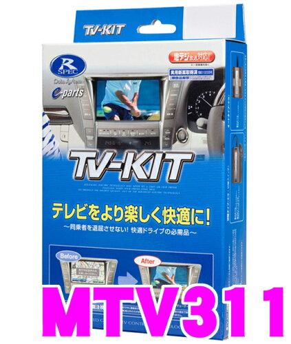データシステム テレビキット MTV311 切替タイプ TV-KIT 【三菱 アウトランダー(PHEV含)/デリカD:...