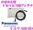 パナソニックゴリラ用オプション CA-VA010D のせかえ用FM-VICS用アンテナ 【CN-GP720VD/GP715VD用】