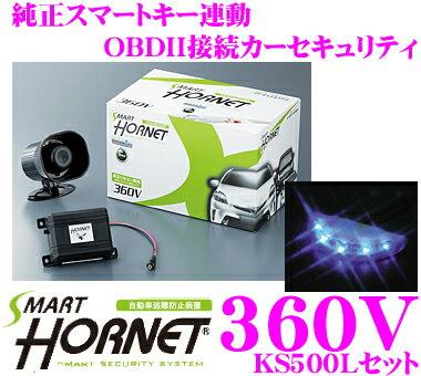 ホーネット HORNET 360V&KS500Lセット 純正スマートキー連動カーセキュリティ 【ドア/2段階衝撃セ...