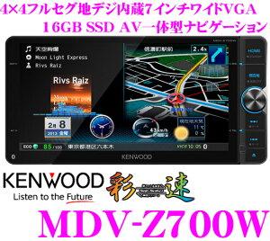 MDV-Z700W