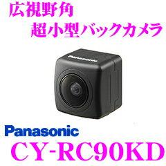 パナソニック panasonic CY-RC90KD 超小型バックカメラ 【改正道路運送車両保安基準適合/車検対応...