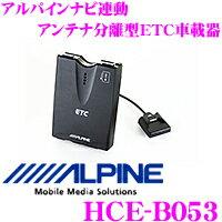 アルパイン HCE-B053 ナビ連動ETCユニット 【EX009V/EX0...