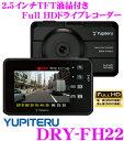 【在庫あり即納!!送料無料!!カードOK!!】ユピテル★DRY-FH22 カメラ・本体一体型Full HD対応常...