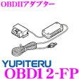 【本商品エントリーでポイント5倍!!】ユピテル OBD12-FP OBDIIアダプター 【YPF778si/YPF868si/YPF768si用】