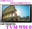 カロッツェリア TVM-W910 HDMI入力/RCA入力2系統 9V型ワイドモニター 【ヘッドレスト金具同梱】