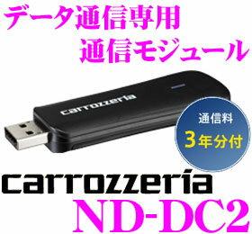 カーナビアクセサリー, その他  ND-DC2