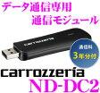 カロッツェリア ND-DC2 データ通信専用通信モジュール 【楽ナビ/サイバーナビ 対応】