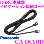 【本商品エントリーでポイント5倍!】パナソニック CA-DC10D DSRC車載機ナビゲーション接続コード