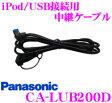 【本商品エントリーでポイント5倍!】パナソニック CA-LUB200D iPod/USB接続用中継ケーブル 【CN-RX02WD/CN-RX02D/CN-RS02WD/CN-RS02D/CN-S310シリーズ/CN-LS810シリーズ/CN-LS710シリーズ/CN-Z500シリーズ/CN-MW240D用】