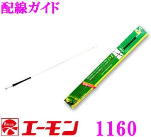 エーモン工業 1160 配線ガイド 【エンジンルームから車内へのコードの引き込みに】