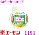 エーモン工業 1191スピーカーコード 【1.25sq】【伝導性に優...
