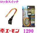 エーモン工業 1290 ロッカスイッチ 【電装品のON-OFFに】 【ON時の照光・常時照光が選べる】