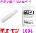 エーモン工業 1004 ギボシ端子(メスカバー)PIT用お買得品