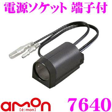 エーモン工業 7640 電源ソケット 端子付き DC12V車 80W以下 / DC24V車 80W以下