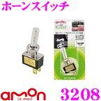 エーモン工業 3208 ホーンスイッチ ホーンマークシール付属 【自動戻り式】