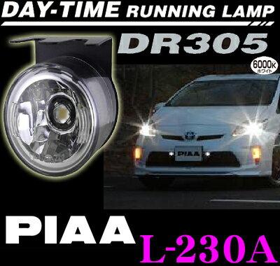 ライト・ランプ, フォグランプ・デイランプ PIAA DR305 (LED2) ! L-230A