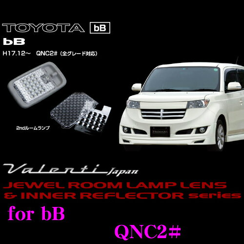 ライト・ランプ, ブレーキ・テールランプ Valenti RL-LRS-BB2-1 bB QNC2LED