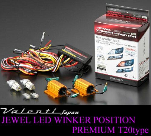 Valenti ヴァレンティ WP01-T20-1 LEDウィンカーポジションPremium T20ピンチ部違い(純正T20オレン...