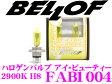 BELLOF ベロフ FAB1004 H8ハロゲンバルブ アイビューティー ビビッドイエロー 2900K 35⇒70W相当 【H.I.Dのベロフから H.I.D色のハロゲンバルブを!!】