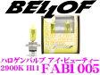 BELLOF ベロフ FAB1005 H11ハロゲンバルブ アイビューティー ビビッドイエロー 2900K 55⇒120W相当 【H.I.Dのベロフから H.I.D色のハロゲンバルブを!!】