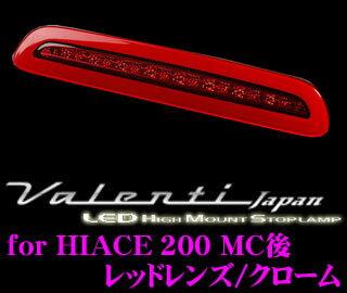 Valenti ヴァレンティ HT200ACE-RC-1 ジュエルLEDハイマウントストップランプ 200系 ハイエース レジアスエース(H24.5〜)用 【3型後期/4型/5型に適合 17LED レッドレンズ/クローム】