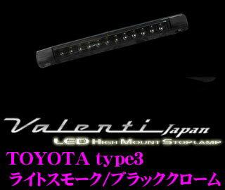 Valenti ヴァレンティ HT03-SB-1 ジュエルLEDハイマウントストップランプ トヨタ用TYPE3 【12LED ...