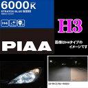 【カードOK!!】PIAA★ヘッドライト用ハロゲンバルブ ストラトス H3 55W【透き通るように美しい6...