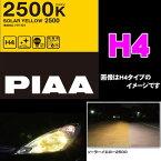 PIAA ピア HY101 H4 60/55W ヘッドライト用ハロゲンバルブ ソーラーイエロー 【乱反射を防ぎ雨・霧・雪に強い2500K! プラズマイオンイエロー後継】