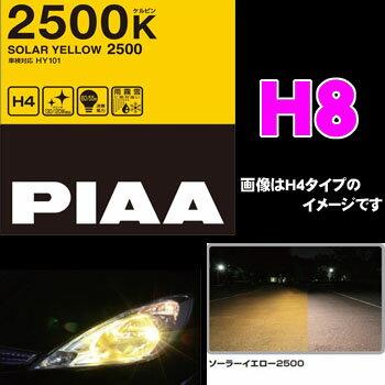 ライト・ランプ, ヘッドライト 920P2!!PIAA HY108 H8 35W 2500K!
