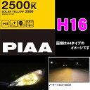 PIAA ピア HY111 H16 19W ヘッドライト/フォグランプ用ハロゲンバルブ ソーラーイエロー 【乱反射を防ぎ雨・霧・雪に強い2500K! プラズマイオンイエロー後継】