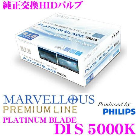 MARVELLOUS PREMIUM LINE D1S-85415XVAP2 純正交換HIDバルブ ...