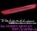 【3/1はP2倍】Valenti ヴァレンティ HTNV350-CR-1 ジュエルLE...