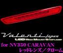 【3/1はP2倍】Valenti ヴァレンティ HTNV350-RC-1 ジュエルLE...