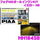 PIAA ピア HH184SB プラズマイオンイエロー 3000K HBタイプ フォグランプ用HIDコンバージョンキット 【純正ハロゲンフォグランプをHIDにアップグレード】