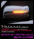 Valenti ヴァレンティ DMW-350CW-999 ジュエルLEDドアミラー...
