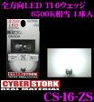 CYBERSTORK サイバーストーク CS-16-ZS 全方向LED 6500K相当(T16型 1個入り) 【全方向拡散の新しいLED!!】