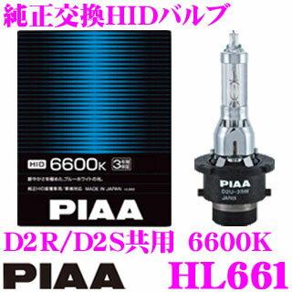 ライト・ランプ, ヘッドライト PIAA HL661 HID D2RD2S 6600K