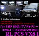Valenti ヴァレンティ RL-PCS-VX8-1トヨタ 80系ノア/80系ヴォクシーハイブリッド車含む/全グレード対応用ジ...