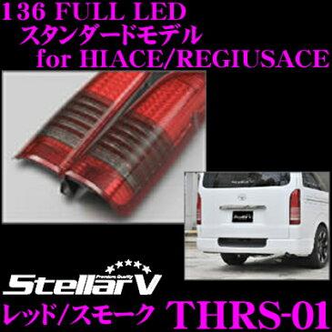 Stellar V ステラファイブ THRS-01 136 FULL LEDテールランプ for HIACE/REGIUSACE 【スタンダードモデル/カラー:レッド/スモーク トヨタ ハイエース 200系に適合 1型/2型/3型/4型すべてに適合】