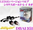 BELLOF ベロフ LEDフォグ DBA1351 シリウス ボールド・レイ ネオ 6500K ホワイト H8/H11/H16タイプ