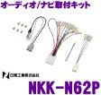 【本商品エントリーでポイント5倍!!】日東工業 NITTO NKK-N62P 日産 エクストレイル/デイズ/ ekスペース用 200mmワイド 配線キット