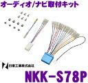日東工業 NITTO NKK-S78P スズキ スペーシア/アルト/ハスラー/ラパン/ソリオ等用 200mmワイド 配線キット