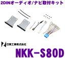 日東工業 NITTO NKK-S80Dスズキ イグニス (FF21S) バレーノ(WB42S)スイフト/スイフトスポーツ(ZC13S/ZC33S/ZC53S/ZC83S/ZD53S/ZD83S)用2DIN オーディオ/ナビ取付キット