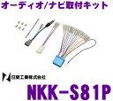日東工業 NITTO NKK-S81Pスズキ ジムニー(JB64W) イグニス (FF21S) バレーノ(WB42S)スイフト/スイフトスポーツ(ZC13S/ZC33S/ZC53S/ZC83S/ZD53S/ZD83S)用200mmワイド 2DIN オーディオ/ナビ取付キット
