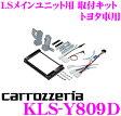 【本商品エントリーでポイント7倍!】カロッツェリア KLS-Y809D トヨタ 50系 プリウス用 LSメインユニット (8インチナビ)取付キット 【AVIC-RL900/AVIC-ZH0999LS/ZH0999L/AVIC-RL99/RL09 等対応】